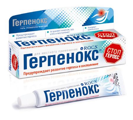 Стоматологический гель Герпенокс