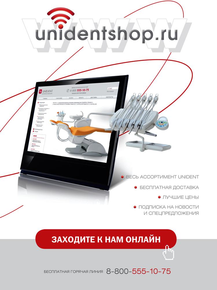 интернет-магазин компании unident