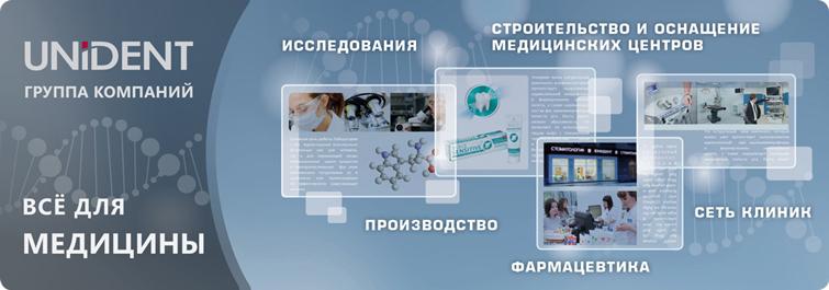 Реклама стоматологические препараты на сайтах расширение для гугл хром антиреклама